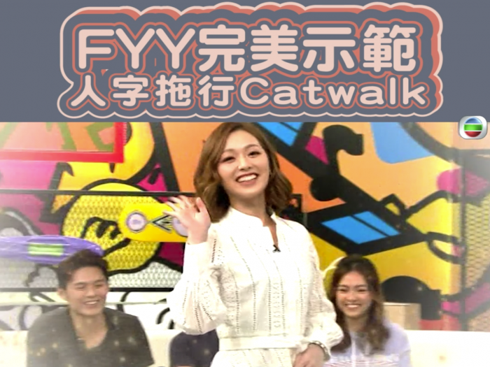 FYY完美示範 - 人字拖行Catwalk