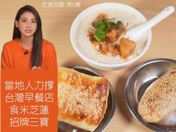 當地人力撐台灣早餐店!食米芝蓮招牌三寶!