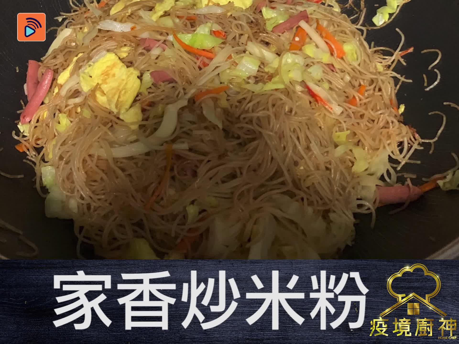 【家香炒米粉】腕力的重要性!兜炒米粉少啲力都炒唔勻!
