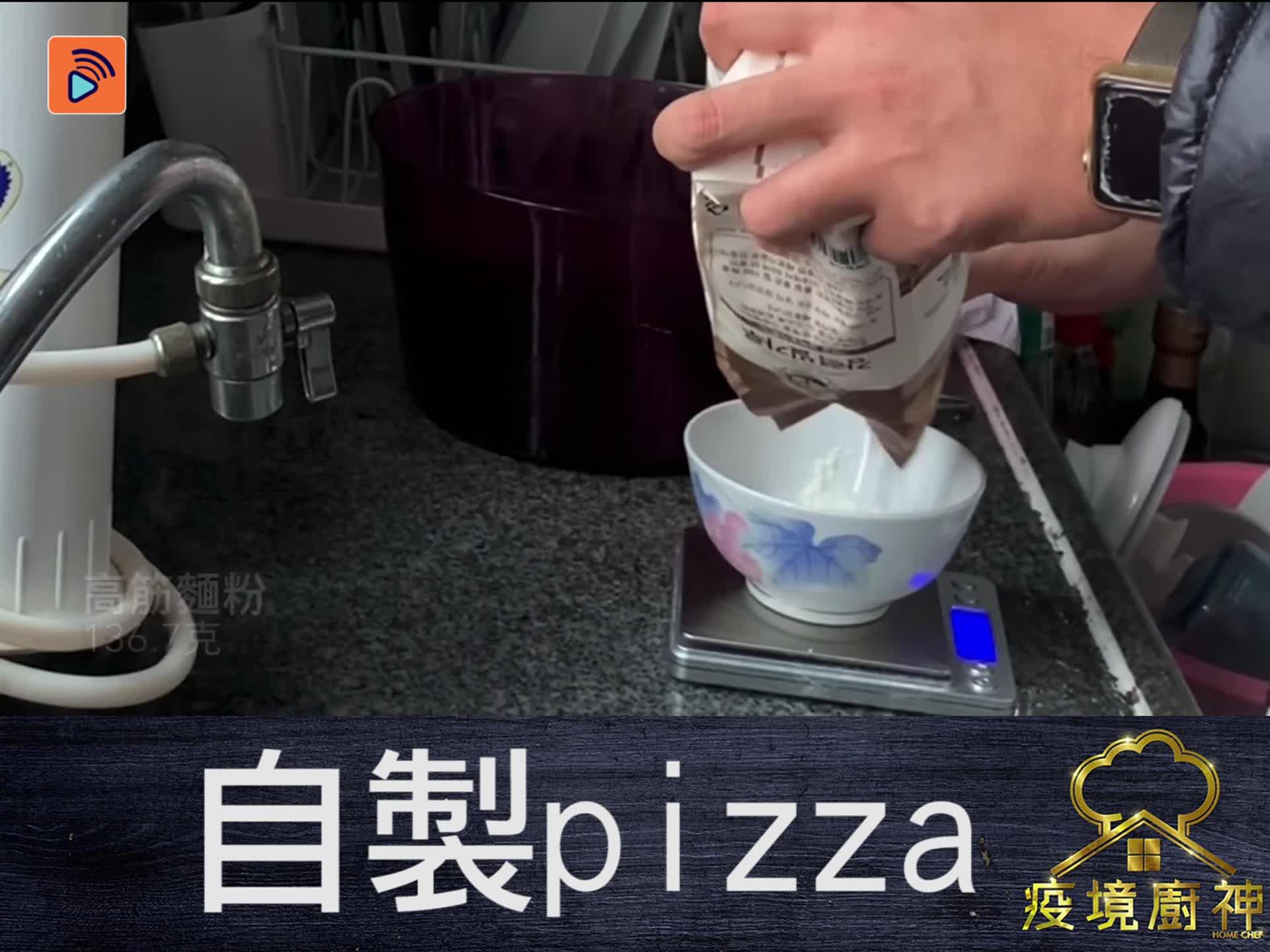 【自製pizza】厚薄隨意!形狀隨心!Homemade薄餅想食就整!