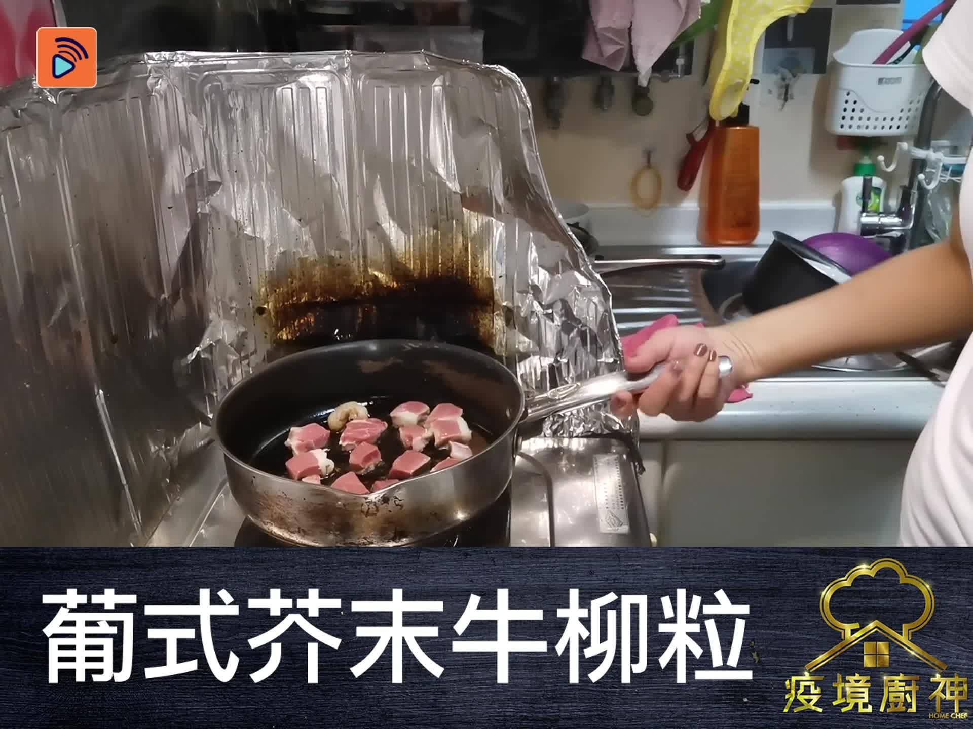 【葡式芥末牛柳粒】牛魔王殺到!最能夠稱霸廚房嘅一道餸?!