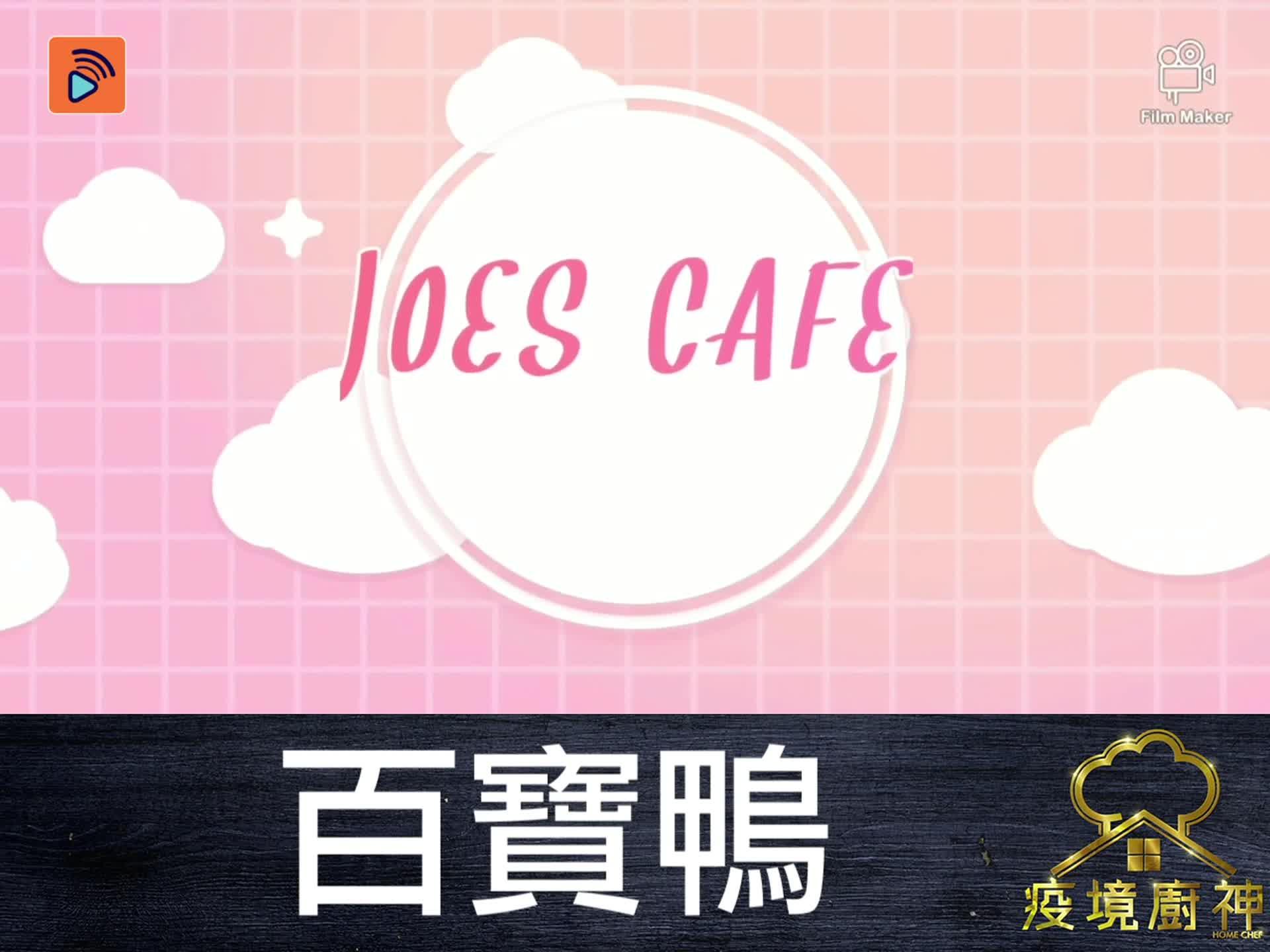 【百寶鴨】家廚做出老店味道!勁足料最啱多人分享!