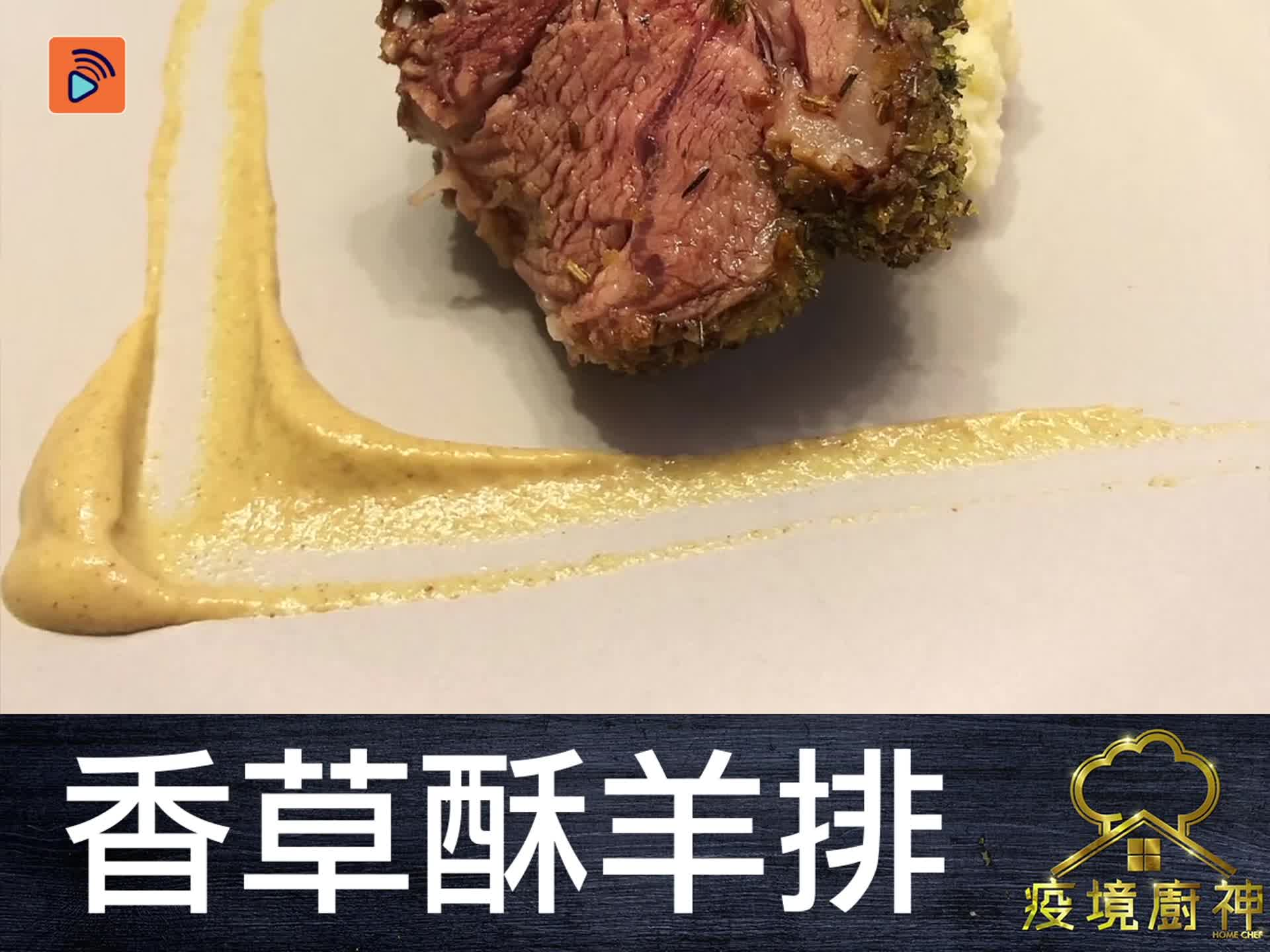 【香草酥羊排】米芝蓮級廚藝!每個步驟細膩無瑕!神級羊排好味到無法用言語形容!