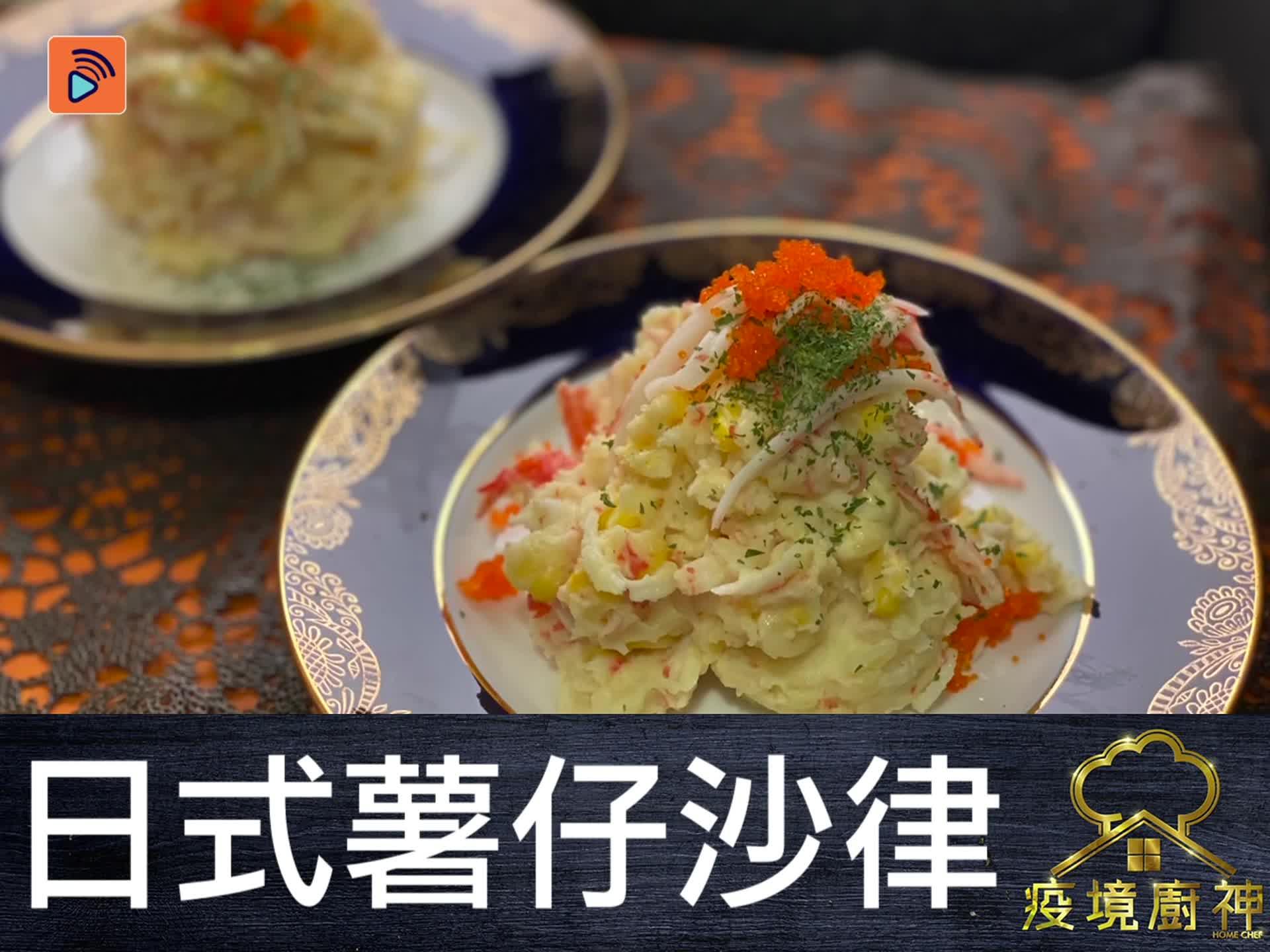【日式薯仔沙律】日系小前菜!口感幼滑,靈魂沙律醬提昇美味!