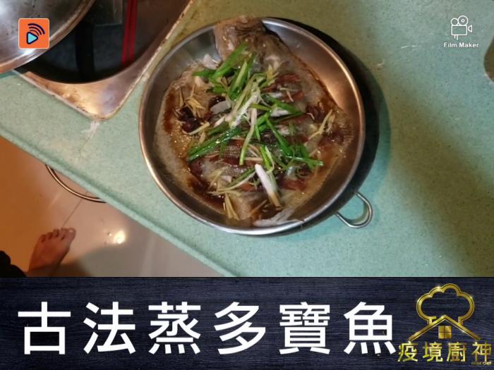 【古法蒸多寶魚】清蒸太普通?!臘腸冬菇蒸魚一嚐古法味道!