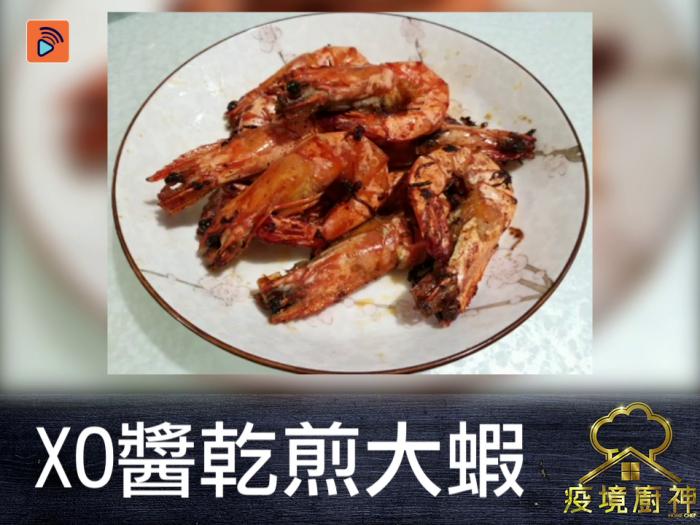 【XO醬乾煎大蝦】蝦碌唔一定用茄汁!惹味XO醬留香感更昇華!