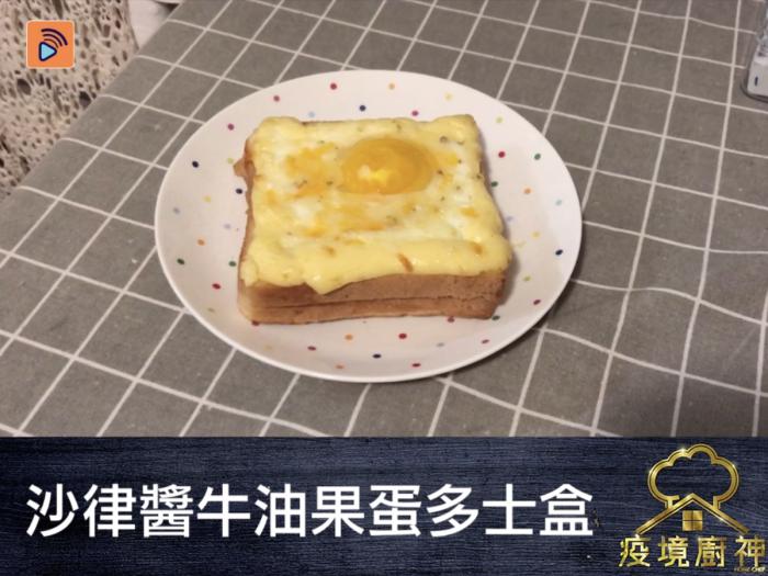 【沙律醬牛油果蛋多士盒】輕鬆易整!一款讓你加入食譜的三文治!