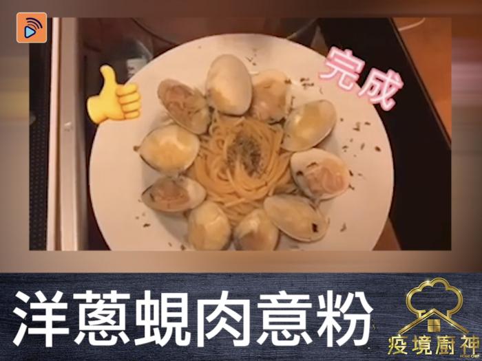 【洋蔥蜆肉意粉】輕鬆煮!一道上得枱面嘅西式意粉!