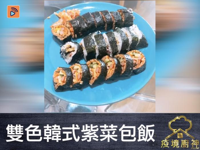 【雙色韓式紫菜包飯】學識呢款,變身韓國Oppa!韓劇超高出場率嘅經典食物!