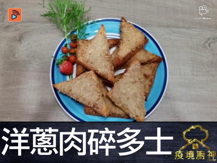 【洋蔥肉碎多士】金黃香脆!多士唔一定配牛油糖漿!洋蔥肉碎送上鹹味之選!