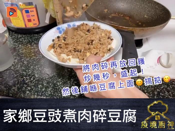 【家鄉豆豉煮肉碎豆腐】萬用豆腐食譜!話咁快就煮好!