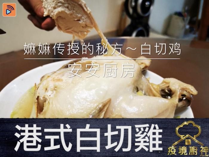 【港式白切雞】巧驚喜!嫩滑白切雞向嫲嫲偷師!