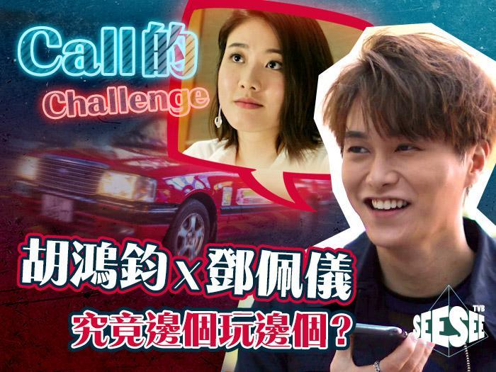 Call的Challenge - 胡鴻鈞