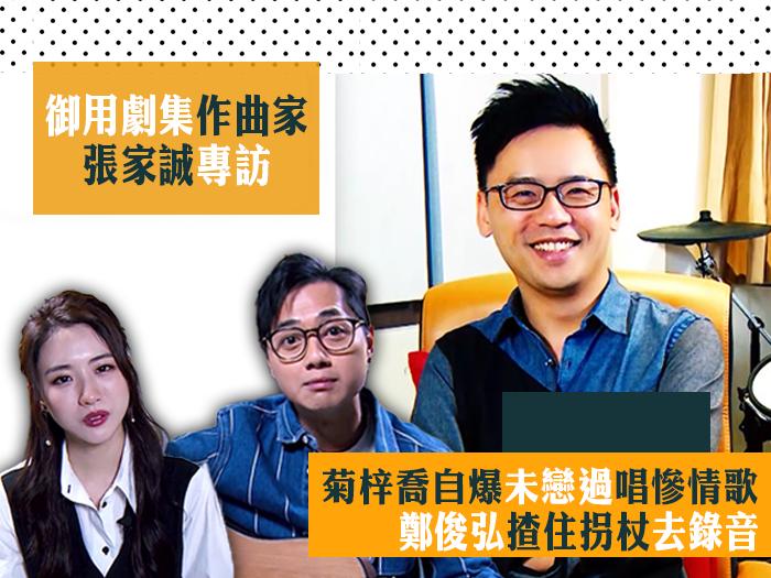 TVB劇集御用作曲人張家誠專訪 Hana自爆未戀過
