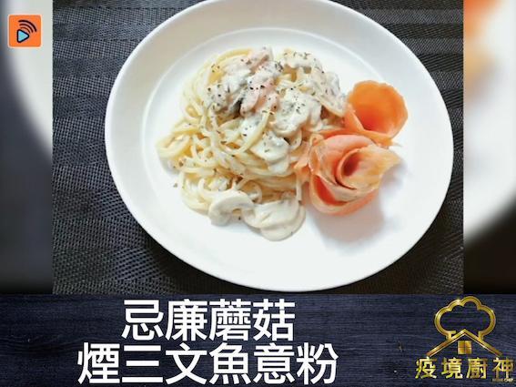 【疫境廚神】【忌廉蘑菇煙三文魚意粉】自製白汁!濃淡稠稀自己調較!10分鐘完成美味簡易餐!