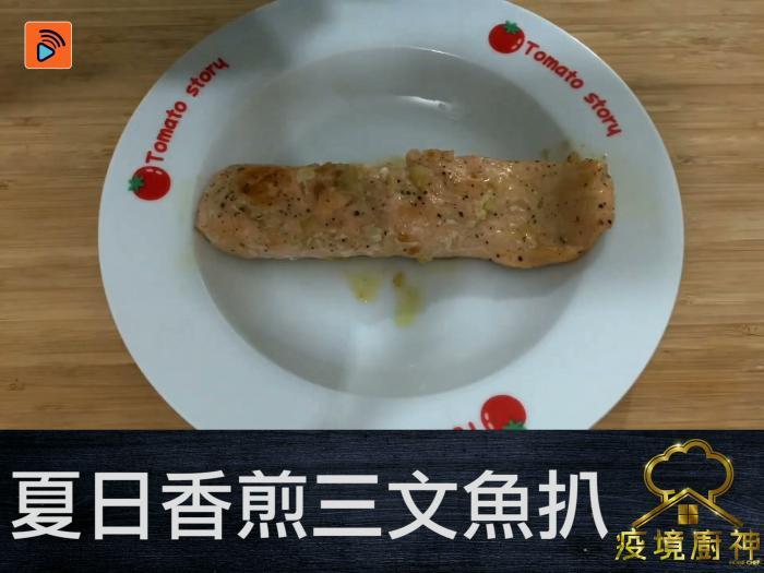 【夏日香煎三文魚】檸檬蜜糖同三文魚原來好夾?酸甜開胃最啱炎炎夏日!