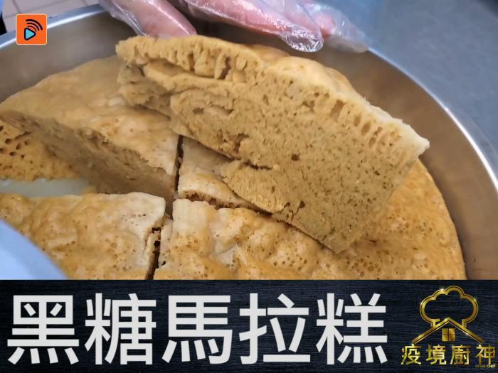 【黑糖馬拉糕】飲茶必嗌!軟熟鬆軟馬拉糕茶客至愛!