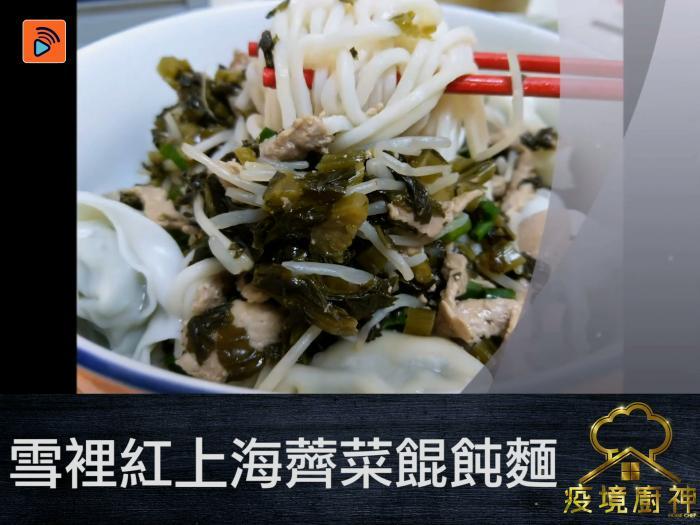 【雪裡紅上海薺菜餛飩麵】肉紅菜綠 暖胃北方餛飩麵萬勿錯過!