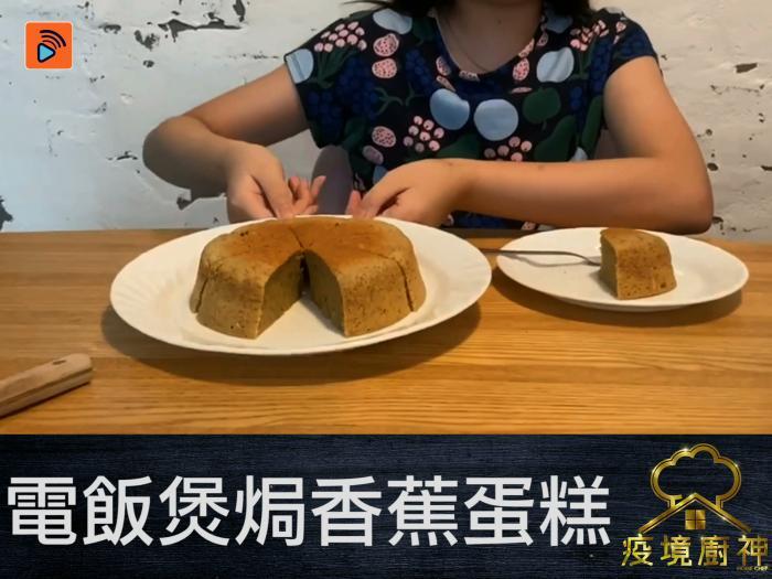 【電飯煲焗香蕉蛋糕】甜品小公主再出擊!炮製軟綿綿蛋糕勁吸引!