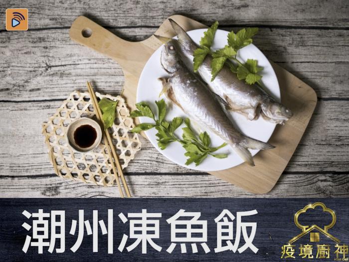 【潮州凍魚飯】長知識!冇米嘅「魚飯」!原來係潮汕海鮮冷盤!