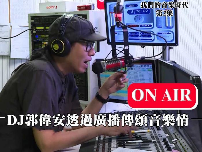 DJ郭偉安透過廣播傳頌音樂情