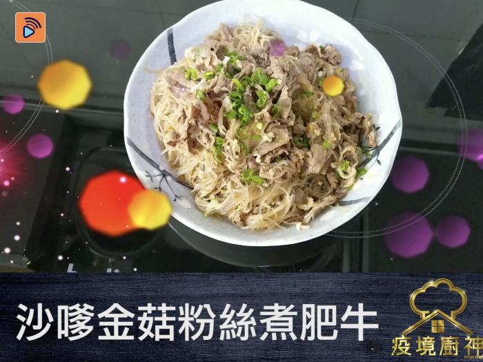 【沙嗲金菇粉絲煮肥牛】!夠鐘開廚!大排檔必點菜豈能錯過?