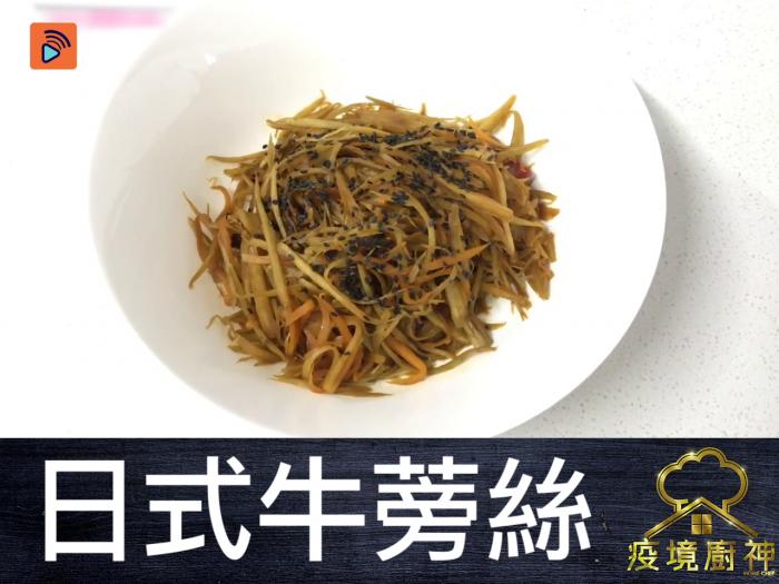 【日式牛蒡絲】粗纖維!味濃厚!教你煮日韓台大愛養生聖品!