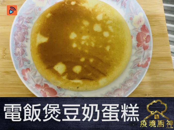 【電飯煲豆奶蛋糕】電飯煲都做到!豆奶代替牛奶!低卡選擇!