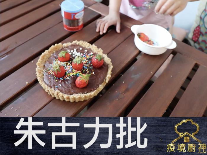 【朱古力批】甜品甜入心⋯⋯小小甜姐兒炮製大大驚喜!