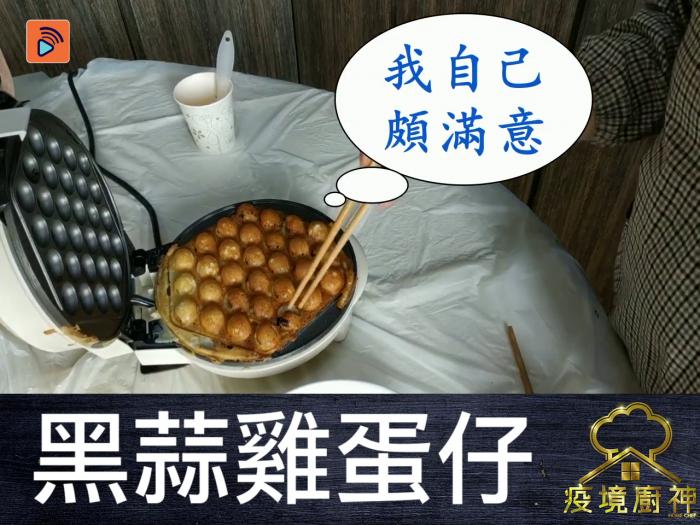 【黑蒜雞蛋仔】大揭秘!貴價黑蒜 咁就煮到?