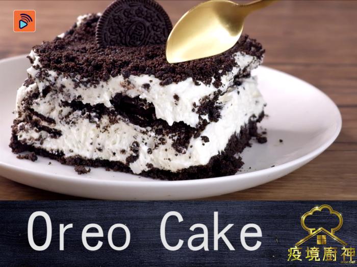 【Oreo Cake】超邪惡免焗Oreo蛋糕!新手極速上手!