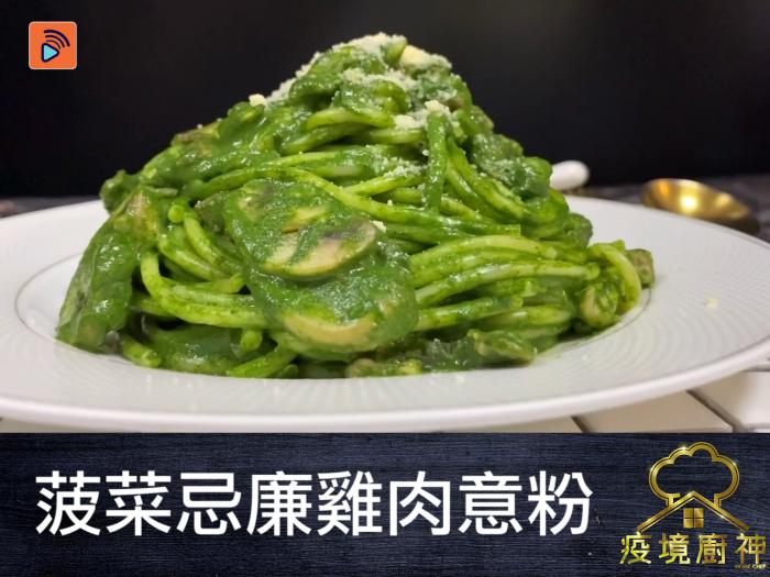【菠菜忌廉雞肉意粉】簡單步驟!煮出神級製作!
