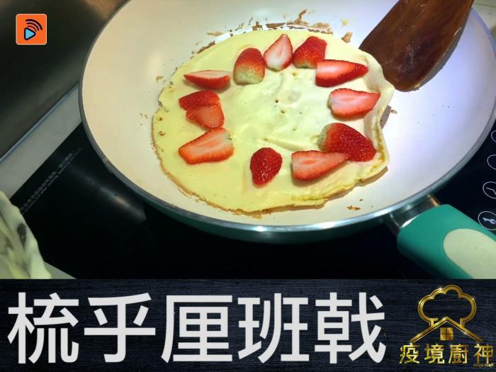 【梳乎厘班戟】配埋士多啤梨薄餅⋯甜蜜幸福的味道!