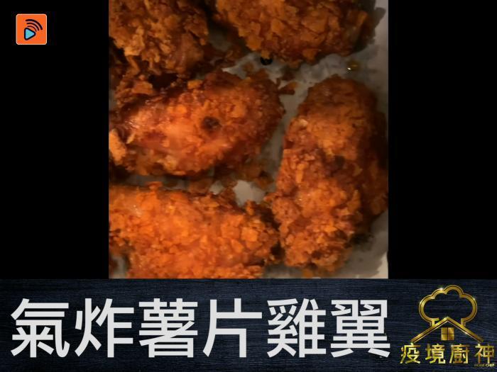【氣炸薯片雞翼】極邪惡宵夜 無法抗拒嘅罪惡感!
