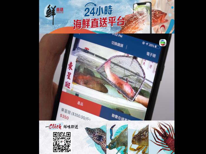 【香港原味道】一Click就有海鮮食