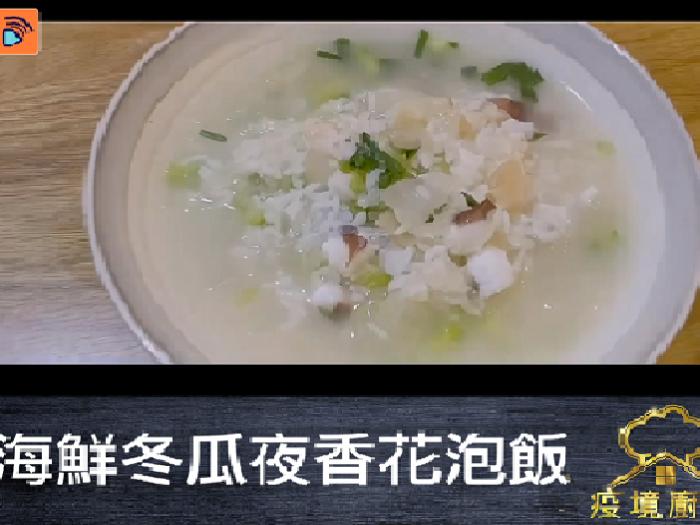 【海鮮冬瓜夜香花泡飯】營養十足!激軟綿綿泡飯!