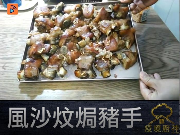 【風沙炆焗豬手】蒜粒風沙襯托!食過就知咩叫外脆內軟!
