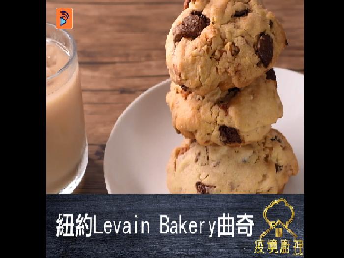 【紐約Levain Bakery曲奇】神還原紐約超人氣曲奇店名物!唔使飛都食到!