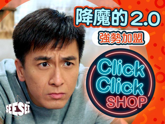 《降魔的2.0》進駐Click Click Shop!