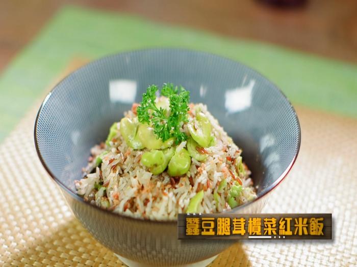 蠶豆腿茸欖菜紅米飯
