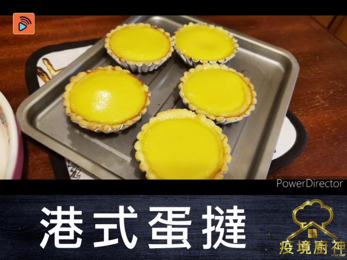 【港式蛋撻】 新鮮出爐香噴噴蛋撻~跟住整絕對唔難!