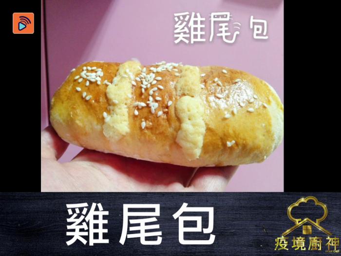 【雞尾包】質感鬆軟!絕無添加!港式茶餐廳feel麵包出爐!