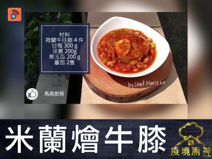 【米蘭燴牛膝】食髓滋味!大量蔬菜為牛膝注入甜味!喜歡桶牛骨髓必學!
