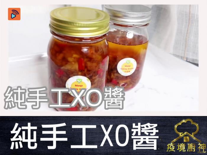 【純手工XO醬 】醬料界的XO!自己做特別好味!