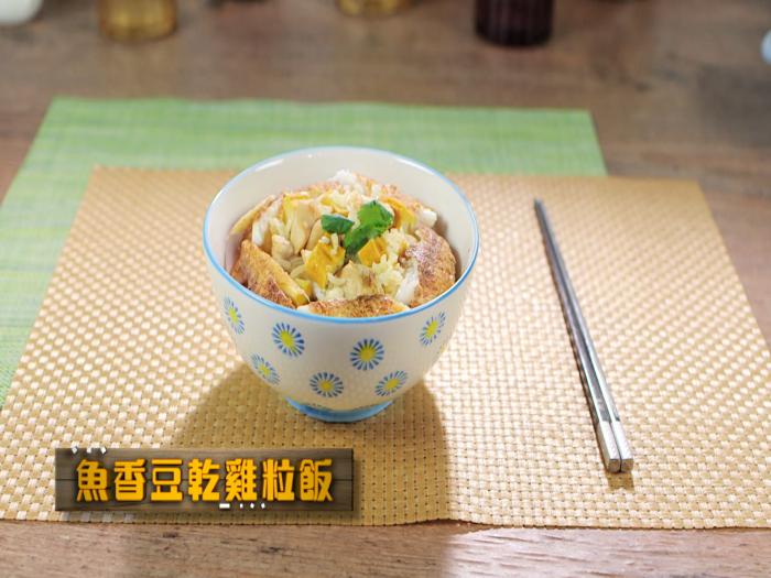 魚香豆乾雞粒飯