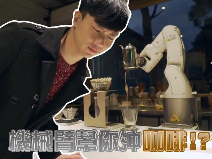 機械臂幫你沖咖啡
