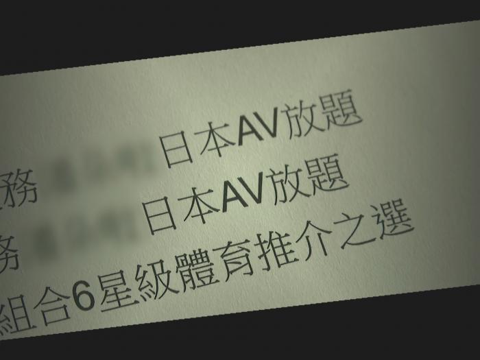 AV放題 電訊商魔鬼手法自動同你續約