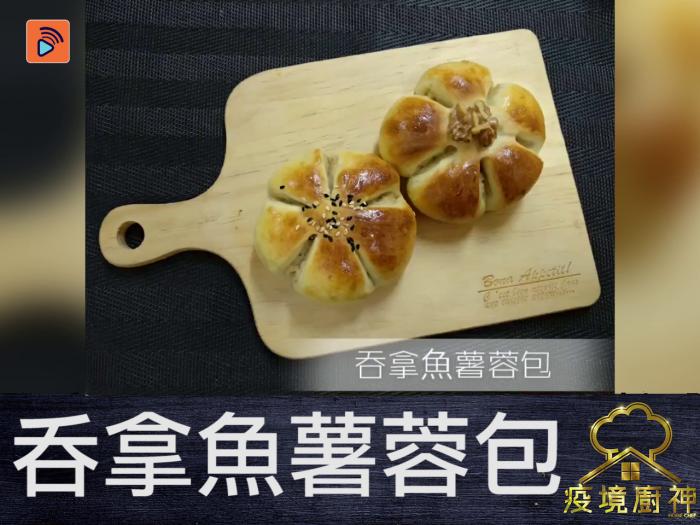 【吞拿魚薯蓉包】私心推介!自家製高CP值高營養麵包!