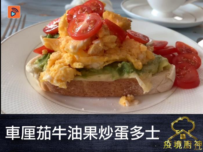 【車厘茄牛油果炒蛋多士】激滑炒蛋配上色彩蔬果!健康下午茶之選!