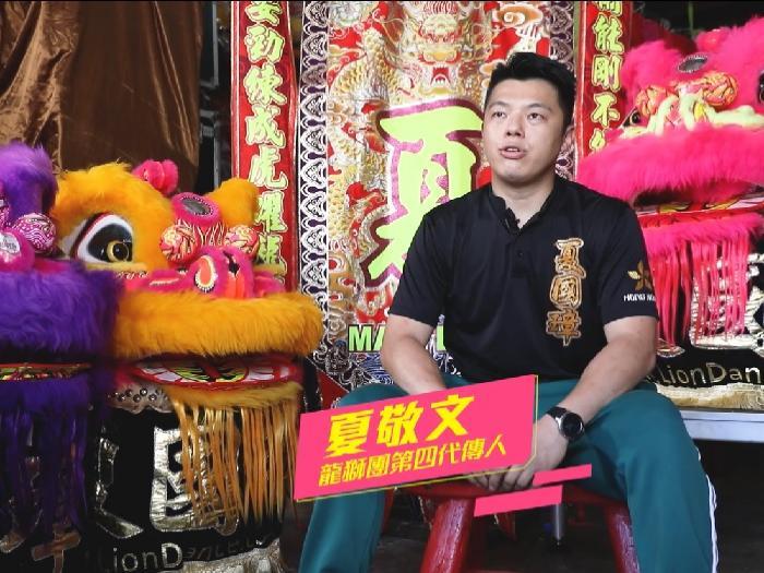 香港人心聲篇:龍獅團第四代傳人 夏敬文